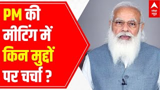 PM Modi's all Jammu and Kashmir party meet: What is the agenda? - ABPNEWSTV
