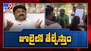 Andhra Pradesh class 10, 12 exams likely to be conducted, says Adimulapu Suresh - TV9 - TV9