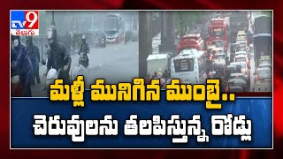 Mumbai Rains : First monsoon rains disrupt life in city; roads flooded, train services hit - TV9 - TV9
