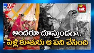 Tik Talk News :  అందరూ చూస్తుండగా.. పెళ్లి కూతురు ఆ పని చేసింది || Tik Talk - TV9 - TV9