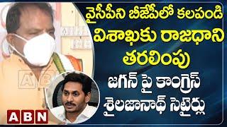 Congress Shailajanath Satires On CM Jagan Over Vizag Capital Shifting | Face to Face | ABN Telugu - ABNTELUGUTV
