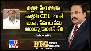 వీళ్లకు స్టేట్ పోలీస్..వాళ్లకు CBI..అంతే అంతా సేమ్ టు సేమ్: కాంగ్రెస్ నేత   Big News Big Debate - TV9