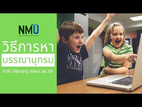 วิธีการใช้งาน-NMU-Discovery-Se