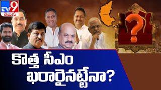 హై టెన్షన్ క్రియేట్ చేస్తున్న కర్ణాటక సీఎం ఎంపిక కసరత్తు  | Karnataka Politics - TV9 - TV9