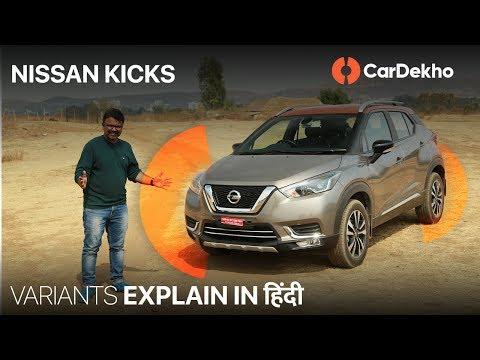 Nissan Kicks India: Which Variant To Buy? | CarDekho.com