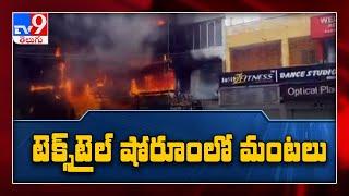 Delhi లో భారీ అగ్ని ప్రమాదం - TV9 - TV9