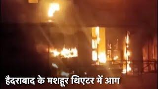 Hyderabad के मशहूर Prakash Theatre में लगी आग, अग्निशमन कर्मी आग बुझाने में जुटे - NDTVINDIA