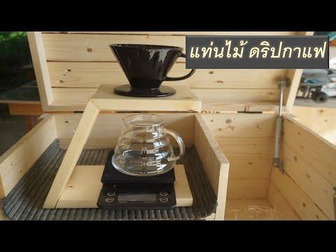 แท่นดริปกาแฟ-ทำจากไม้สน