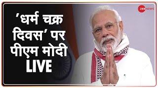 PM Modi LIVE   Dharma Chakra Day पर Prime Minister Narendra Modi का संबोधन LIVE - ZEENEWS