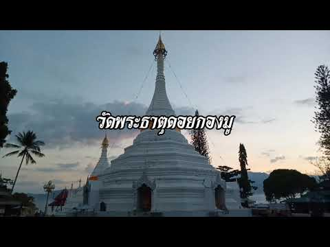 พานมัสการพระธาตุดอยกองมู-ดูขั้