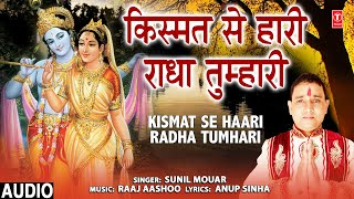 Kismat Se Haari Radha Tumhari I Krishna Bhajan I SUNIL MOUAR I Full Audio Song - TSERIESBHAKTI