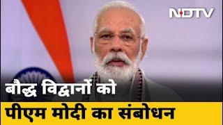 धर्म चक्र दिवस पर PM Modi का संबोधन, कहा- बुद्ध ने उम्मीद और लक्ष्य का ज्ञान दिया - NDTVINDIA