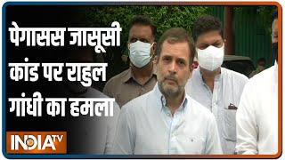 Pegasus मामले में Rahul Gandhi का हमला, कहा- Amit Shah दे इस्तीफ़ा,  Modi पर होनी चाहिए न्यायिक जांच - INDIATV