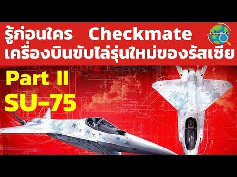 ภาค2-ข้อมูลเชิงลึกของ-SU-75-Ch