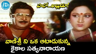 Vanisri gets Irritated by Kaikala Satyanarayana | Hello Alludu Movie Scenes | Suman | Rambha - IDREAMMOVIES