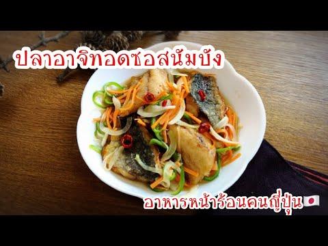 ปลาอาจิทอดในซอสนัมบัง-วิธีทำซอ