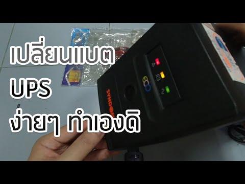 เปลี่ยนแบต-ups-คอมพิวเตอร์-ง่า