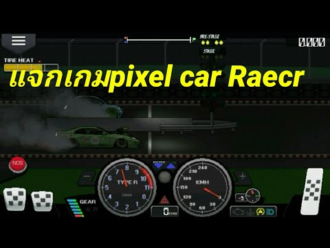 แจกเกมpixel-car-racer
