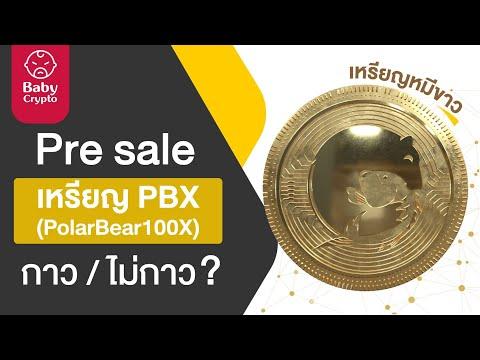 รีวิวเหรียญ-PBX-หมีขาว-(PolarB