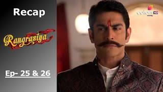 Rangrasiya - रंगरसिया  - Episode -25 & 26 - Recap - COLORSTV