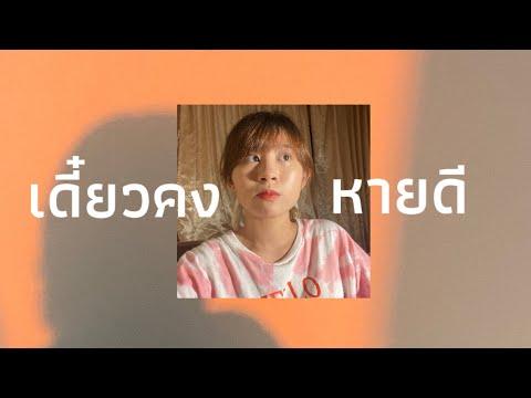 เดี๋ยวคงหายดี---Rubytan-[-COVE