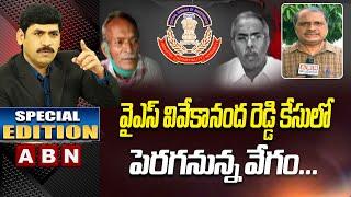 Further investigation to speed up over YS Vivekananda Reddy case | Special Edition | ABN Telugu - ABNTELUGUTV