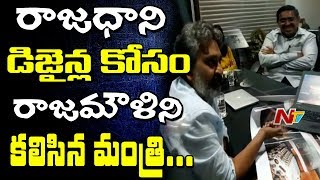 AP Minister Narayana Meets SS Rajamouli over Amaravati Buildings Design