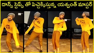 Yashwanth Master Mind Blowing Dance Practice | Dhee Yashwanth Master | Rajshri Telugu - RAJSHRITELUGU