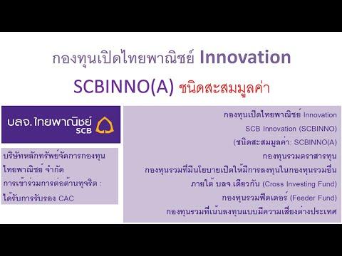SCBINNO(A)กองทุนเปิดไทยพาณิชย