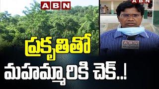 ప్రకృతితో మహమ్మారికి చెక్..! | Corona Control With Nature..! | Corona Kathalu | ABN Telugu - ABNTELUGUTV