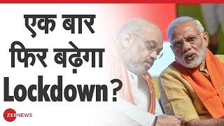 PM Modi और गृह मंत्री Amit Shah की बैठक जारी, बैठक में Lockdown पर चर्चा संभव - ZEENEWS
