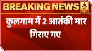 Two terrorists shot dead in Jammu and Kashmir's Budgam - ABPNEWSTV