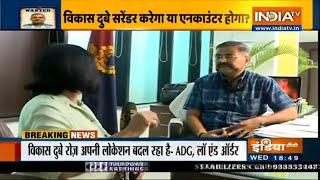 हर रोज जगह बदल रहा है विकास दुबे, पुलिस लगातार पीछा कर रही है: ADG प्रशांत कुमार | IndiaTV - INDIATV