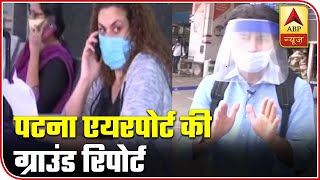 ABP Exclusive: Home quarantine stamping of passengers done at Patna airport - ABPNEWSTV