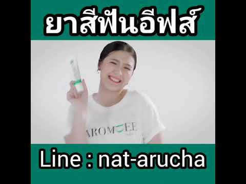 โฟกัส-จีระกุล-ยาสีฟันอารมณ์ดี-