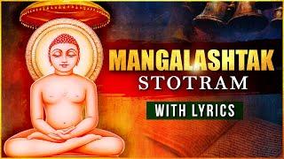 मंगलाष्ठक स्तोत्र   Shri Mangalashtak Stotram With Lyrics   Lord Mahavir Jain Songs   Rajshri Soul - RAJSHRISOUL