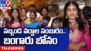 బంగారు బోనం || Telangana Bonalu 2021 || Tele Series - TV9 - TV9