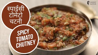 स्पाईसी टोमेटो चटनी  | Spicy Tomato Chutney | Sanjeev Kapoor Khazana - SANJEEVKAPOORKHAZANA