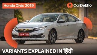 Honda Civic 2019 Variants in Hindi: Top-Spec ZX Worth It? | CarDekho.com #VariantsExplained