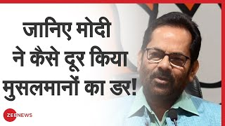 Hindu-Muslim पर हो रही 'Politics' को लेकर क्या बोले BJP leader Mukhtar Abbas Naqvi | Exclusive - ZEENEWS