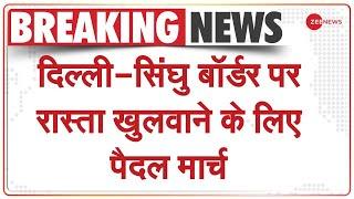 Breaking News: दिल्ली-सिंघु बॉर्डर खुलवाने के लिए पैदल मार्च | Farmers Protest | Latest Update - ZEENEWS
