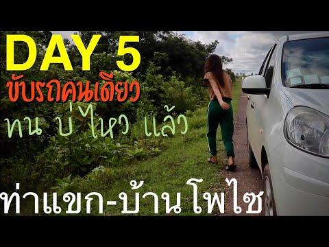 #ChallengeDay5-:ເຫດເກີດລະຫວ່າງ