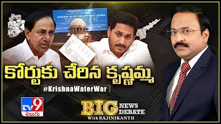 Big News Big Debate  : కోర్టుకు చేరిన కృష్ణమ్మ || Krishna Water War - Rajinikanth TV9 - TV9