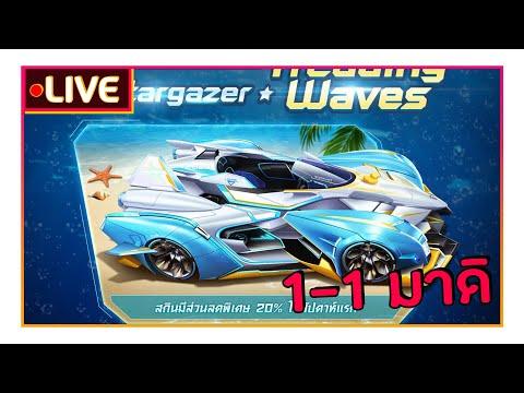 LIVE---Garena-Speed-Drifters--