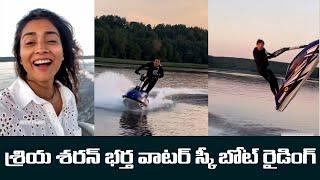 Shriya Saran And Her Husband Andrei Koscheev`s Water Ski Bike Feats - IGTELUGU