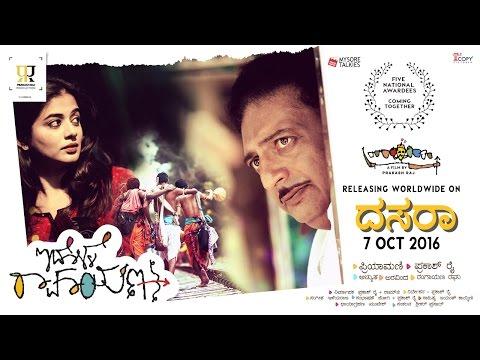 idolle ramayana full movie online