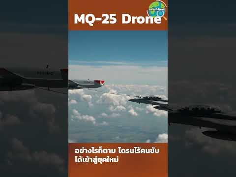 MQ-25-โดรนไร้คนขับเติมเชื้อเพล