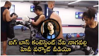 Anchor Devi Nagavalli Heavy GYM Workouts | #BIGGBOSS4 Contestant | TFPC - TFPC
