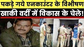 Kanpur Encounter: पुलिस रेड की जानकारी लीक करने वाले 2 दारोगा, 1 कांस्टेबल Suspend - ITVNEWSINDIA