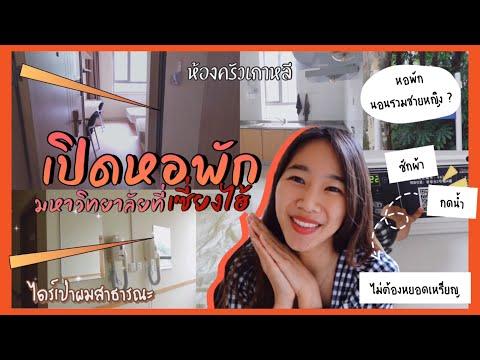 Ep.83-รีวิวหอพักเรียนภาษาที่จี